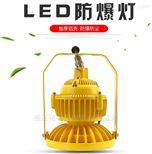 防爆LED消防灯防爆应急灯化工厂400w防爆灯
