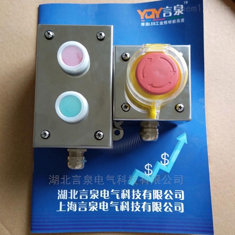 FZA-G 304不锈钢耐腐蚀自复位按钮盒