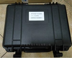 防爆型矿用安标产品查询器-北京柯安盾