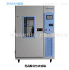 药品加速稳定性试验箱ZSW-100A 药品