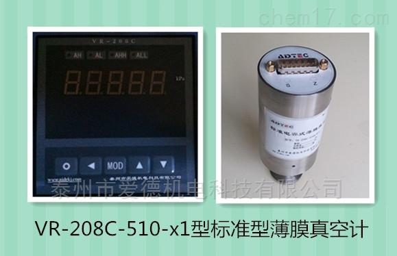 VR-208C-510D(E);PBS-510DE-高精度电容薄膜真空计VR-208C-510D(E)