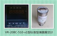 高精度真空压力传感器薄膜真空计CMKS规格0-1000Pa