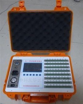 围护结构传热系数现场检测仪