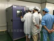 AP-CJ温冲试验设备标准