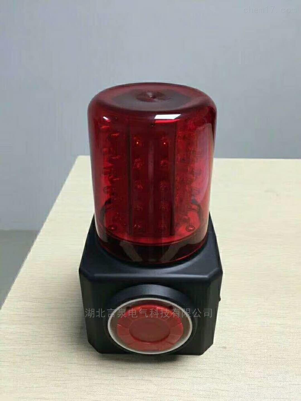 化工油田多功能声光报警器FL4870磁力报警灯