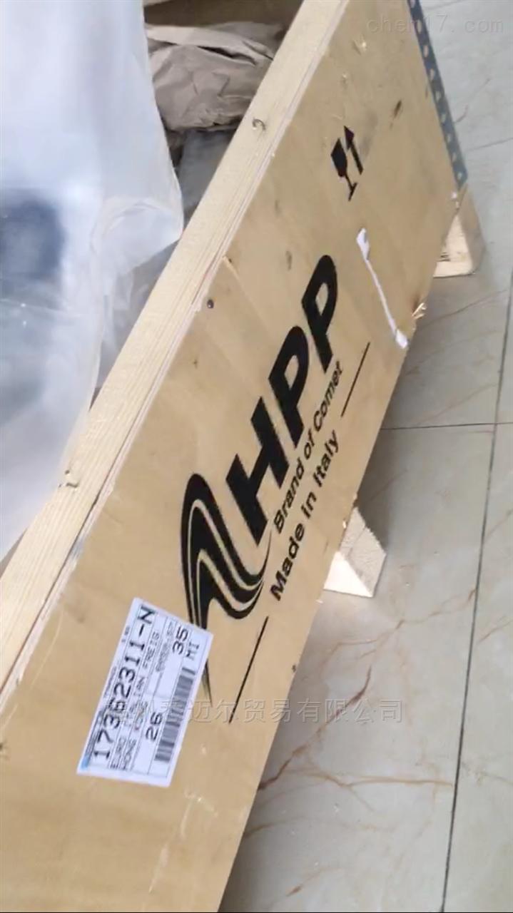 HPP高压水泵