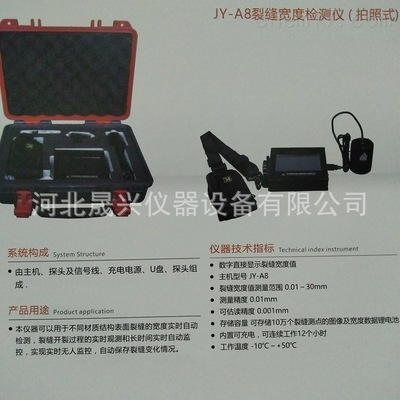 JY-A8裂缝测宽仪