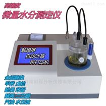ZTWS2000A微量水分测定仪