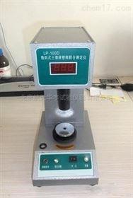 LP-100D數顯液塑限聯合測定儀
