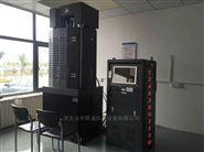 WES-1000B型电液伺服万能试验机终身维修