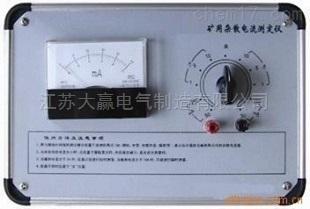 DY-III型矿用杂散电流测试仪厂家直销