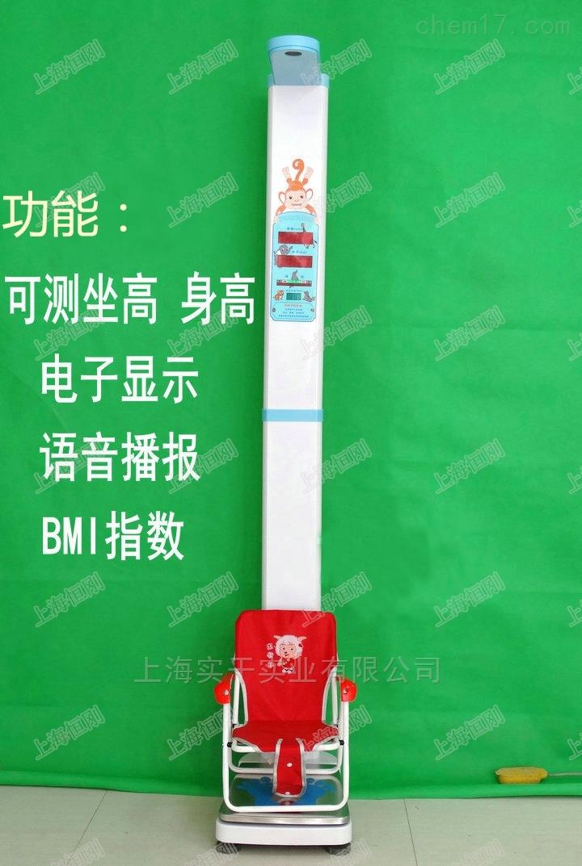儿童身高体重坐高测量仪 超声波坐高秤