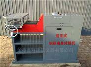液压钢筋弯曲试验机