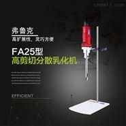 弗鲁克 FA25 高剪切分散乳化机 均质机