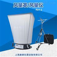 液晶显示FLY-1风量罩