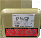 MVS-3506YCK双联电磁阀TACO正品