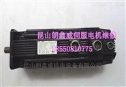 澳柯玛伺服电机维修 南京 杭州 合肥 福州