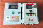 防爆醋酸定量加料系統