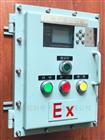 防爆醋酸定量加料設備