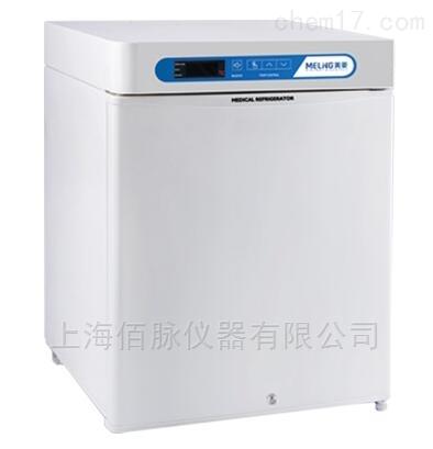 美菱生物医疗YC-45EL(发泡门)2-8℃冷藏箱