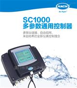 美国哈希SC1000多参数通用控制器水质分析仪
