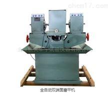 SCM-200瀝青全自動雙端面磨平機
