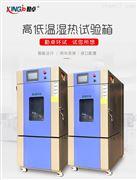 温箱 高低温箱 小型温箱 -40度温箱 高温箱