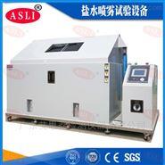 惠州盐雾试验机设置