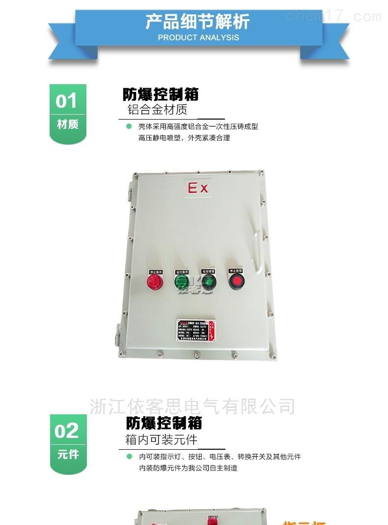 防爆配电箱CBC53-A2D2带立柱控制按钮箱报价