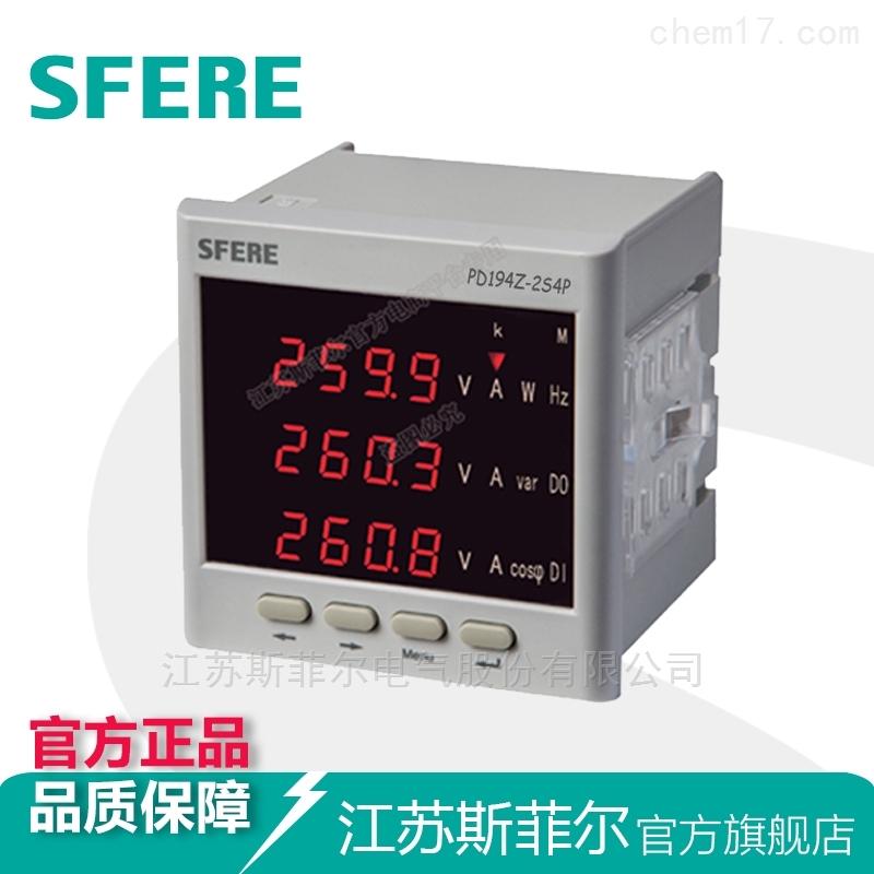 PD194Z-2S4P多功能网络电力仪表