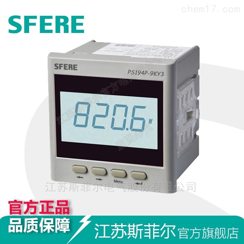 PS194P-9KY3带通讯交流LCD三相有功功率表