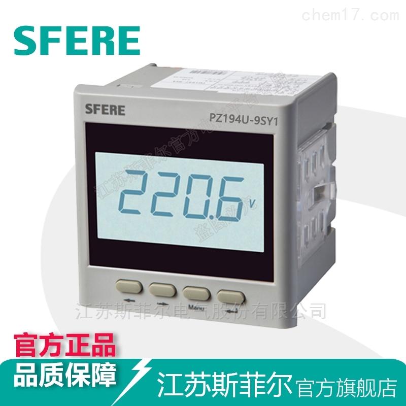 PZ194U-9SY1带2路继电器输出交流单相电压表