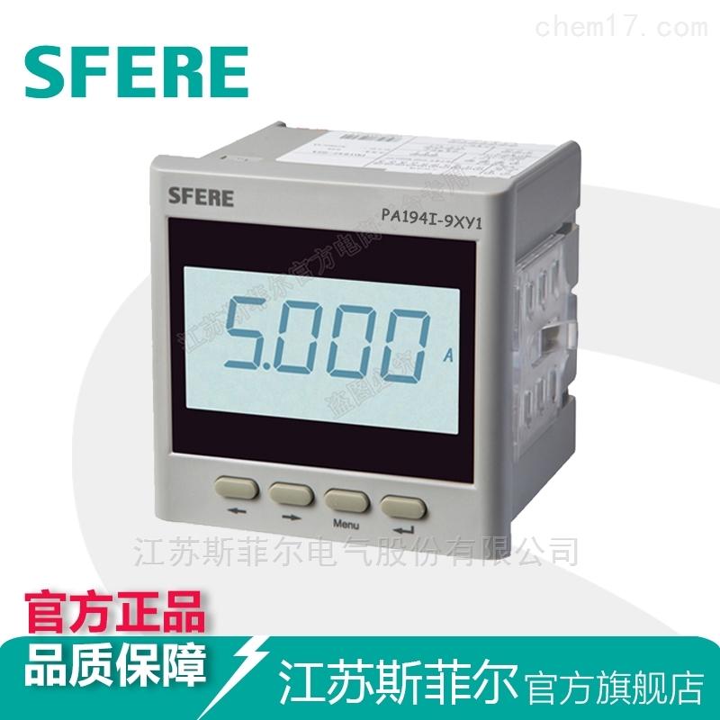 PA194I-9XY1智能LCD交流单相电流数显表