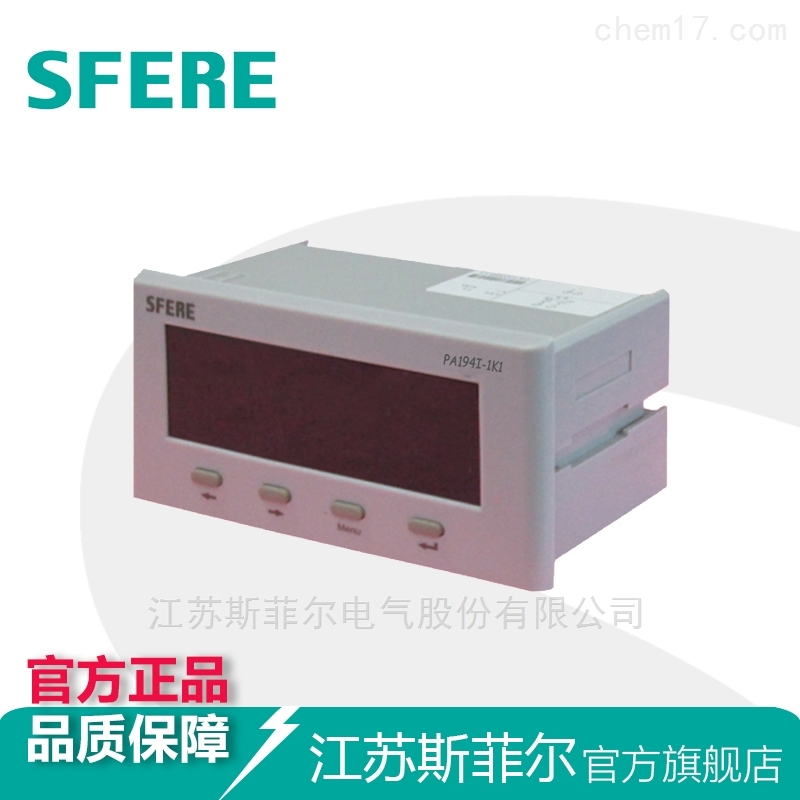PA194I-1K1交流数显式单相电流表
