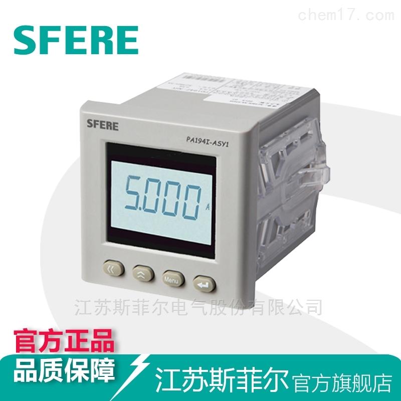 PA194I-ASY1带继电器输出交流单相电流表