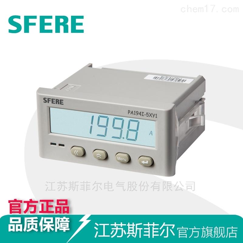PA194I-5XY1智能LCD交流单相电流数显表