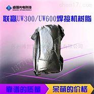 聯贏/米亞基MIYACHI焊接機離子交換樹脂濾芯