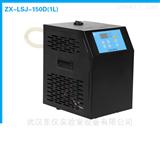ZX-LSJ-150上海知信冷却液低温循环机水箱封闭型