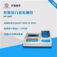 智能蛋白质检测仪 测定仪 分析仪