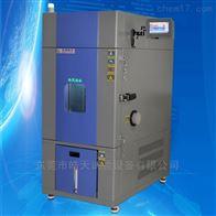電子式傳感器的溫濕度交變試驗箱