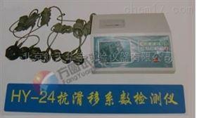 SSHY-24抗滑移系數檢測儀