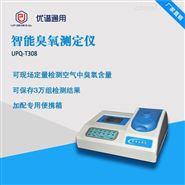 智能臭氧测定仪