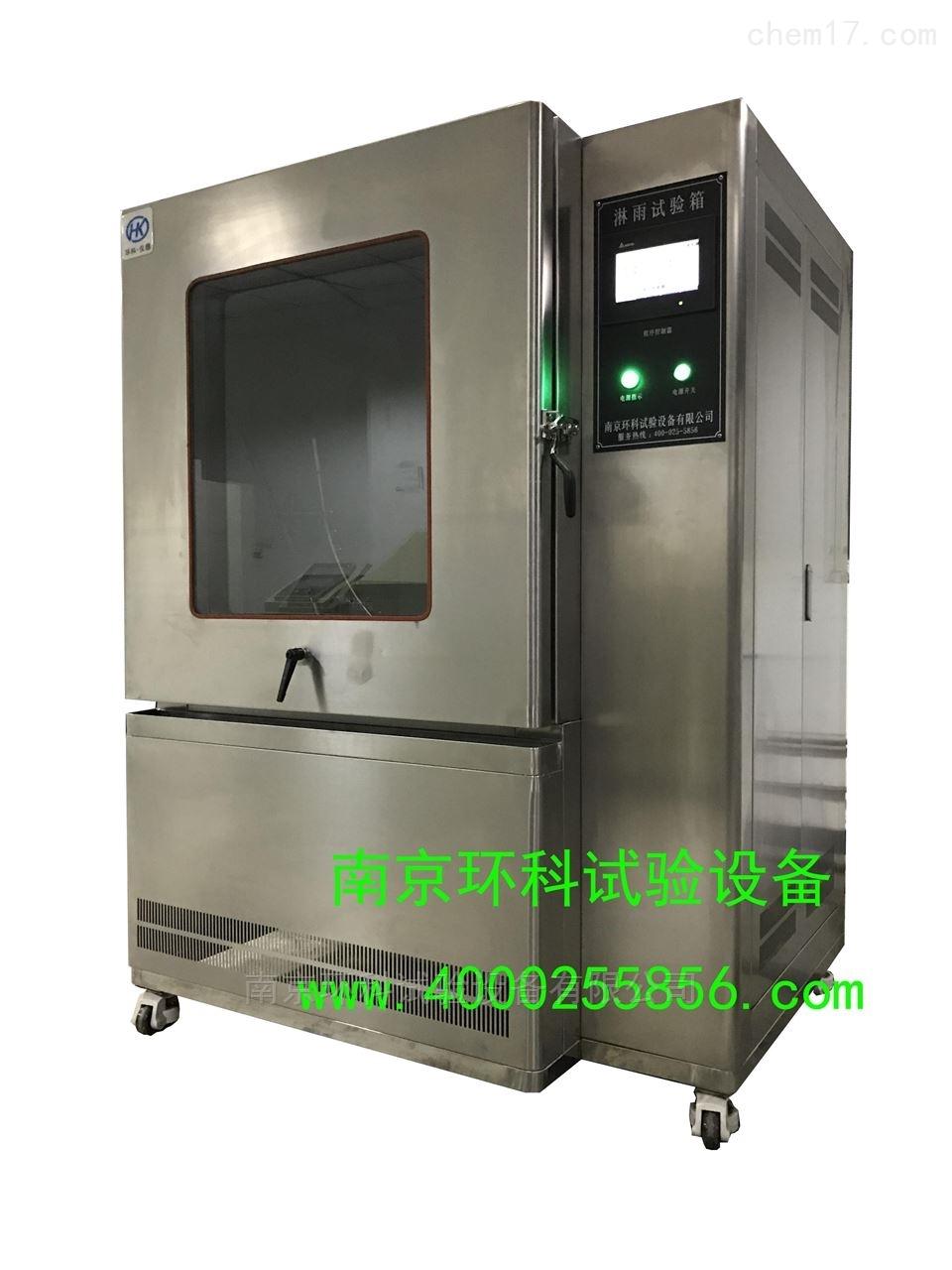 高温高压喷淋试验箱