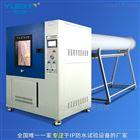 防水检测仪-IPX1-6综合淋雨试验箱