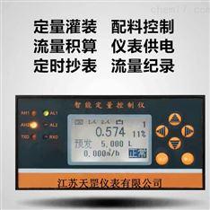 纯水智能定量控制器生产厂家