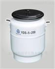 YDS-5-200液氮容器