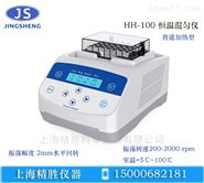 HH-100恒温混匀仪(加热型室温+5℃-100℃)