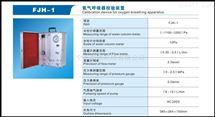 FJH-1正压式氧气呼吸器效验装置