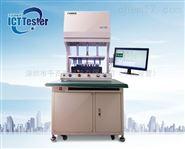 东莞ICT测试机 台湾核心技术ICT检测仪