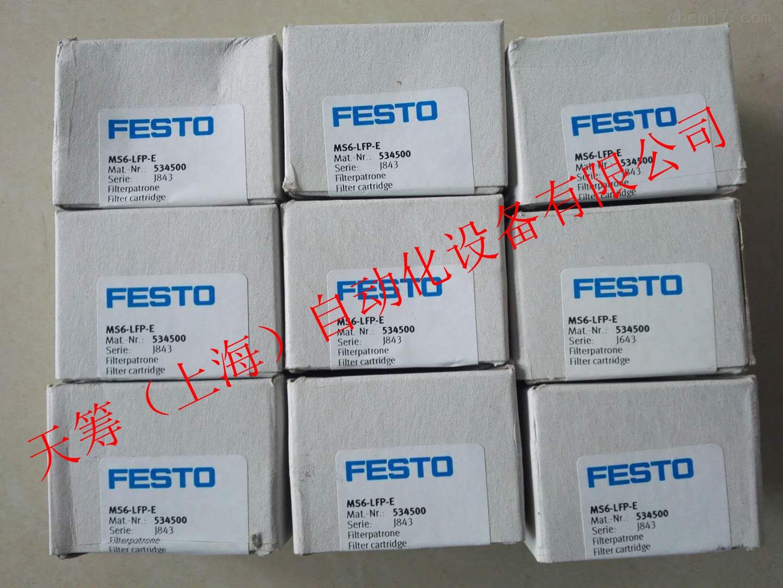 德国festo气动元件滤芯 MS6-LFP-E